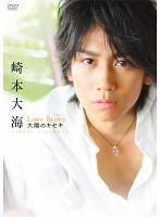 崎本大海ファーストDVD 「Love Story- 太陽のキセキ-」