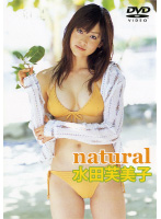natural/水田芙美子