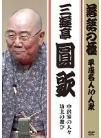 落語の極 平成名人10人衆 三遊亭圓歌 「坊主の遊び」「中沢家の人々」