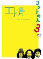 エレ片コントライブ ~コントの人3~