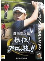 ゴルフ秘伝プロの技 藤田寛之 進行役 芹澤信雄