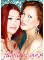 SUPER CEREBRITY KANO SISTERS fabulous max 美しすぎる もうひとつのフルヌード写真集/叶姉妹