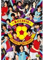 夏どこ 2010-D-BOYS フットサルワールドカップ-