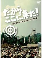 だからここに来た-全日本フォーク・ジャンボリーの記録-(2枚組)