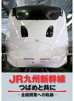 JR九州新幹線 つばめと共に-全線開通への軌跡-(2枚組)
