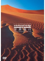 virtual trip 空撮 世界飛行 WORLD TOUR from the air