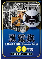黒鷲旗全日本男女選抜バレーボール大会60年史 男子バレー編