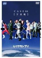 U-1グランプリ CASE04『宇宙船』