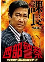 西部警察 キャラクターコレクションシリーズ 課長 木暮謙三(石原裕次郎)