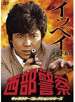 西部警察 キャラクターコレクションシリーズ イッペイ 平尾一兵(峰 竜太)