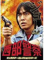 西部警察 キャラクターコレクションシリーズ ジョー 北条卓(御木裕)