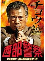 西部警察 キャラクターコレクション チョウさん 南長太郎(小林昭二)