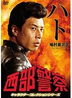 西部警察 キャラクターコレクションシリーズ ハト3 鳩村英次 (舘ひろし)