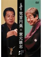 花王名人劇場 4 党首円楽×家元談志