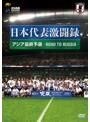日本代表激闘録 2018FIFA ワールドカップロシア アジア地区最終予選