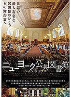 ニューヨーク公共図書館 エクス・リブリス(2枚組)