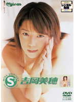 S3 Smile&Sexy&Secret/吉岡美穂