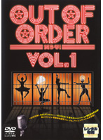 OUT OF ORDER 笑うな! VOL.1