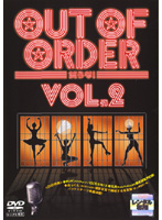 OUT OF ORDER 笑うな! VOL.2