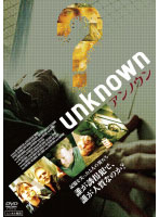 unknown アンノウン