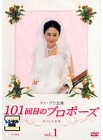 チェ・ジウ主演 101回目のプロポーズ vol.1