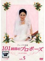 チェ・ジウ主演 101回目のプロポーズ vol.5