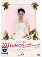 チェ・ジウ主演 101回目のプロポーズ vol.6