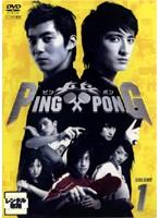 PING PONG-ピンポン- Vol.1