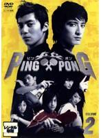 PING PONG-ピンポン- Vol.2
