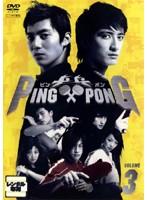 PING PONG-ピンポン- Vol.3
