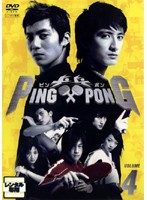 PING PONG-ピンポン- Vol.4