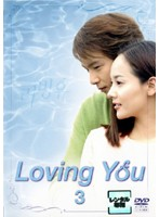 Loving You 3