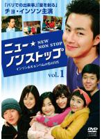 ニュー☆ノンストップ インソン&キョンリムの恋の行方 1