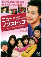 ニュー☆ノンストップ インソン&キョンリムの恋の行方 3