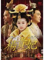 楊貴妃 Vol.04