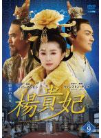 楊貴妃 Vol.09