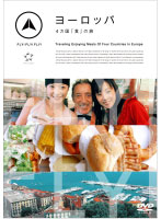 FLY!FLY!FLY! ヨーロッパ 4ヵ国「食」の旅