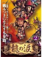龍の涙 ノーカット完全版 2
