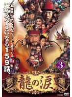 龍の涙 ノーカット完全版 3