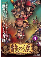龍の涙 ノーカット完全版 4