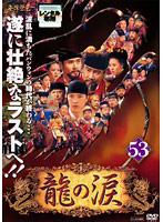 龍の涙 ノーカット完全版 53