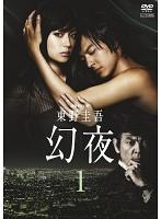連続ドラマW 幻夜 1