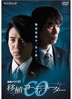 連続ドラマW CO移植コーディネーター 3