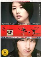 赤と黒 volume6<ノーカット完全版>