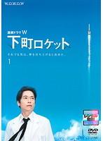 連続ドラマW 下町ロケット 1