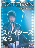 D×TOWN DVD EDITION 1 スパイダーズなう