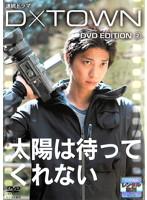 D×TOWN DVD EDITION 2 太陽は待ってくれない