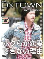 D×TOWN DVD EDITION 3 ボクらが恋愛できない理由