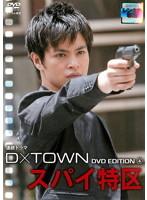D×TOWN DVD EDITION 4 スパイ特区
