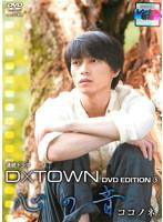 D×TOWN DVD EDITION 5 心の音(ここのね)